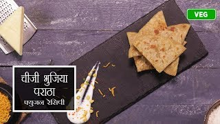 How to make cheesy bhujia paratha recipe in Hindi | Fusion recipe | JOOS Food Recipe