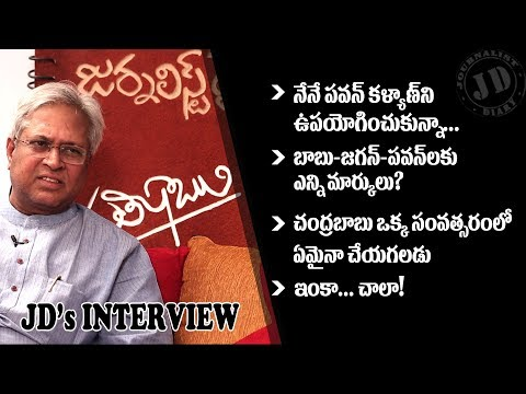 JD with Undavalli Arun Kumar - Revelations on Pawan kalyan etc    Journalist Diary    Satish Babu