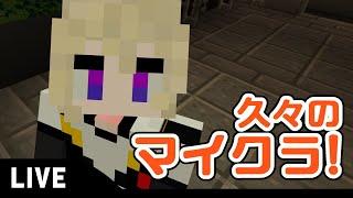 【LIVE】久々のマイクラ!!【Minecraft】