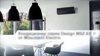 Кондиционер Mitsubishi Electric серии Design (обзор сплит-системы Митсубиси Электрик EF VE3B)(, 2017-01-29T15:43:13.000Z)