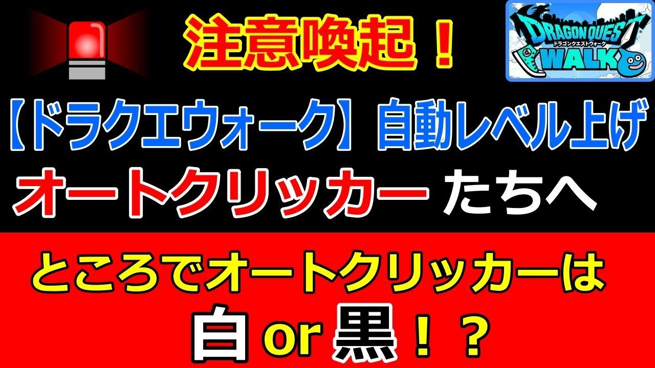 ドラクエウォーク オートクリッカー ban 【ドラクエウォーク】警告の基準と種類・対処方法まとめ!モンスター...