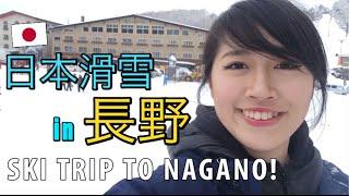 到日本滑雪啦! 長野「志賀高原滑雪場」 日本旅遊推薦 MaoMaoTV