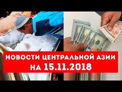 Новости Таджикистана и Центральной Азии на 15.11.2018