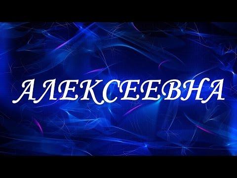 Значение отчества Алексеевна. Женские отчества и их значения