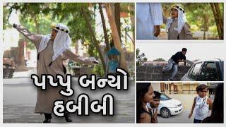 પપ્પુ એ હબીબી બનીને શું કર્યું જોવો !! || Gujarati Comedy || Video By Akki&Ankit