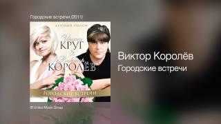 Виктор Королёв - Городские встречи - Городские встречи /2011/