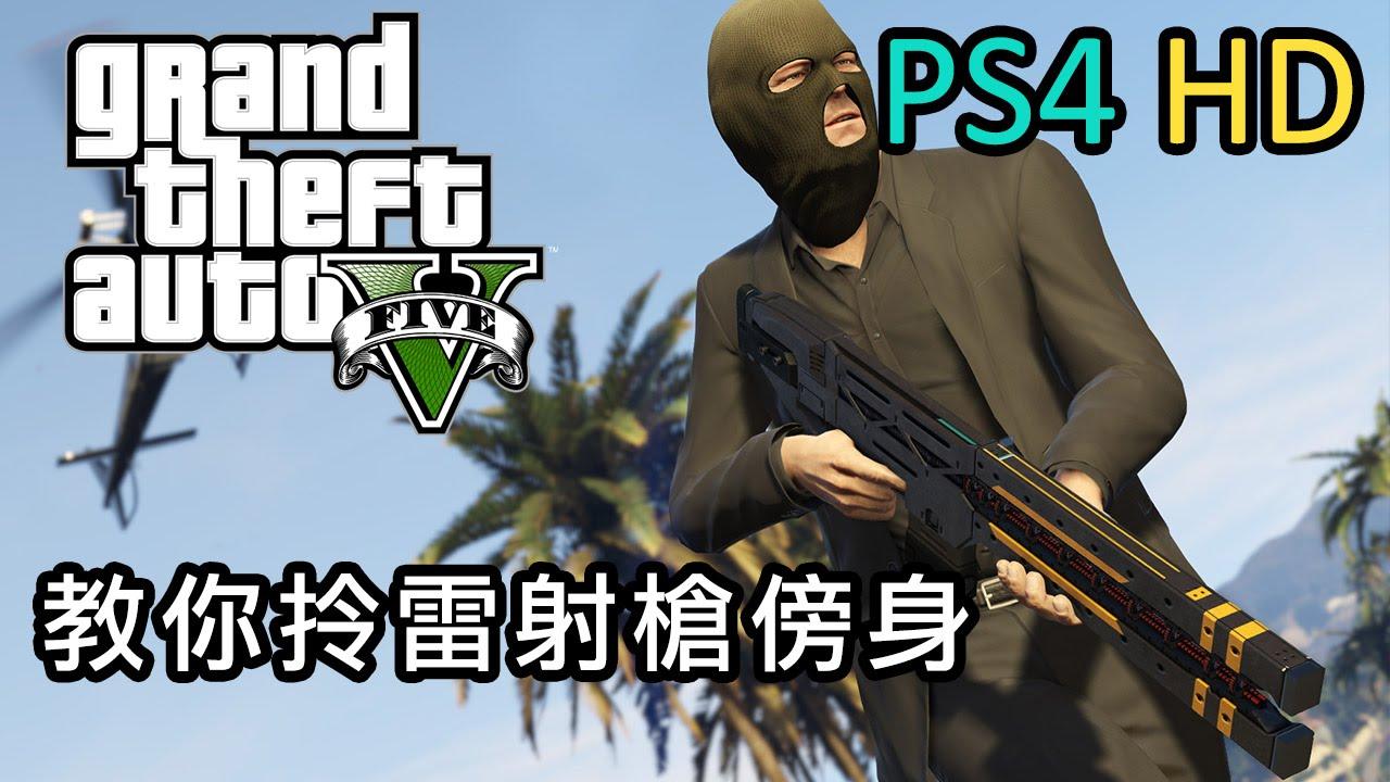 GTA V 教你去拎支雷射槍傍身 (回鍋玩家專用) [PS4 / Xbox One] - YouTube