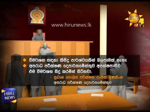 Namal, Wimal and Shashi to CID - Hiru News