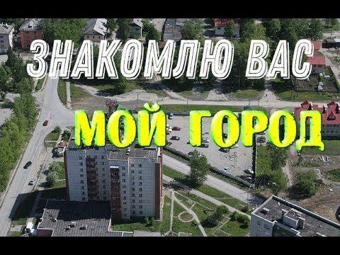 Город Асбест.Город горного льна.✔️ Мой ЗЕЛЕНЫЙ,компактный и уютный город.✔️ Russia Asbestos City