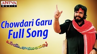 Chowdari Garu Full Song ll Osey Ramulamma Movie ll Ramki, Vijayasanthi