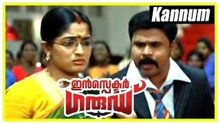 Malayalam Movie | Inspector Garud Malayalam Movie | Kannum Chimmi Song | Malayalam Movie Song