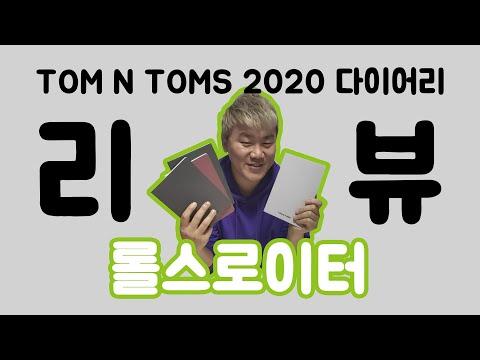 [롤스 로이터] 탐앤탐스 2020 다이어리 리뷰!