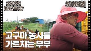 [유쾌 상쾌 통쾌 여장부 현희 씨] (6/15) [인간극장/Screening Humanity]   KBS 2…