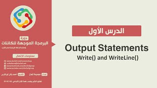 OOP-C# |1 - Output statements : Write,WriteLine methods