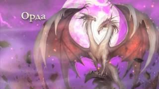 Подземелья и Зло: Святой Меч - Официальный Трейлер