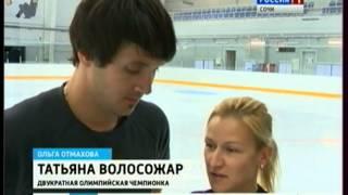 В Сочи открывается школа фигурного катания