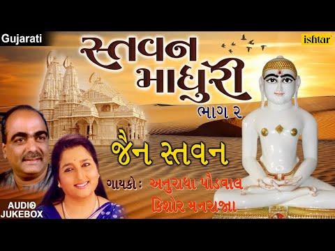 Stavan Madhuri - Vol.2 | Jain Stavan | Anuradha Paudwal, Kishore Manraj | Best Jain Devotional Songs