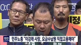 [뉴스데스크] 요금수납원 노조 강력 반발