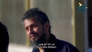 شاب مجهول يفاجئ مهاجر عربي - رائع ومؤثر