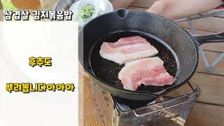 [캠핑요리] 롯지팬에서 요리한 삼겹살 김치 볶음밥, k…
