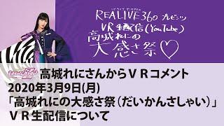 3月9日(月)18時から配信予定のVR生番組「REALIVE360 presents『高城れにの大感さ祭♡(だいかんさしゃい)』」の出演者が決定しました。 高城れに...