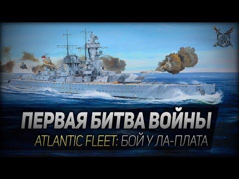 ПЕРВАЯ БИТВА ВОЙНЫ ◆ Atlantic Fleet ◆ Бой у Ла-Плата