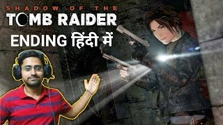 Shadow Of The Tomb Raider (Hindi) Ending - Final Showdown [PC Gameplay]