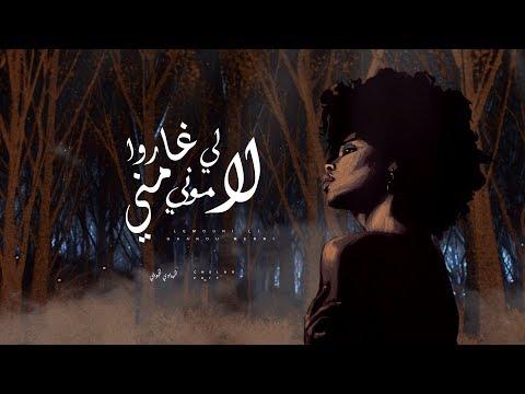 Hedi jouini - Lemouni li gharou menni (CheLab Remix)
