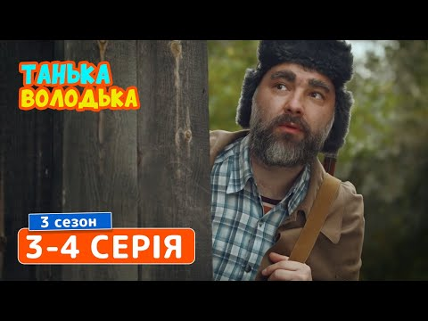Сериал Танька и Володька 3 cезон. Cерия 3-4 | КОМЕДИЯ 2019