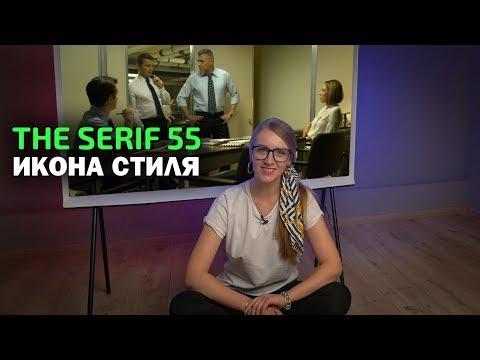 The Serif 55 - дизайнерский ТВ от Samsung