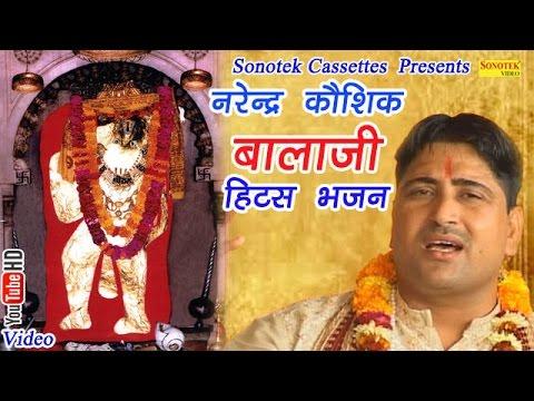 नरेंद्र कौशिक बालाजी हिट्स भजन || Narender Koshik Balaji Hits Bhajan || Mahendipur Ghatewale Balaji