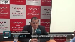 مصر العربية | حاتم باشات: يجب تقسيم جماعة الإخوان لـ 3 مستويات قبل الحديث عن تصالح معها