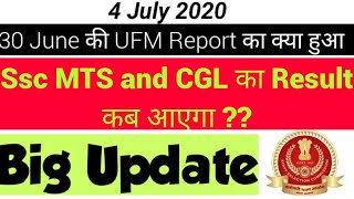 Ssc MTS and CGL Result update and UFM issue