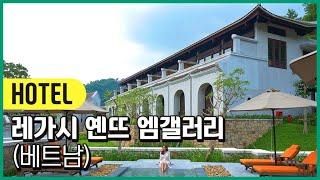 [옌뜨] 엠갤러리 Mgallery : 고풍스러운 옌뜨 …