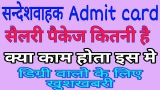 UP Sandesh Vahak Admit Card/Sandesh Vahak Exam Date 2019/up radio operator admit card /up admit card
