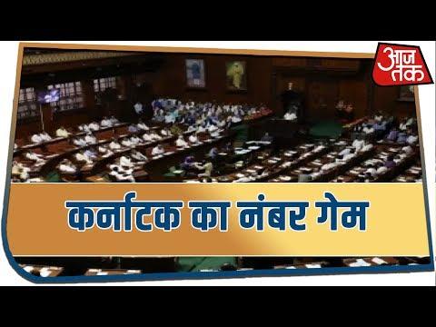 Karnataka Crisis | क्या कर्नाटक में बच पाएगी कुमारस्वामी सरकार?