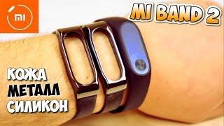 видео Ремешок Xiaomi Mi Band 2 (Нерж. сталь/черный)