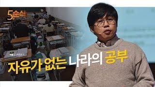 [5분순삭] 자유가 없는 나라의 공부 | 이범 교육평론가 | 교육 자유 공부 수업 스카이캐슬 | 세바시 640회