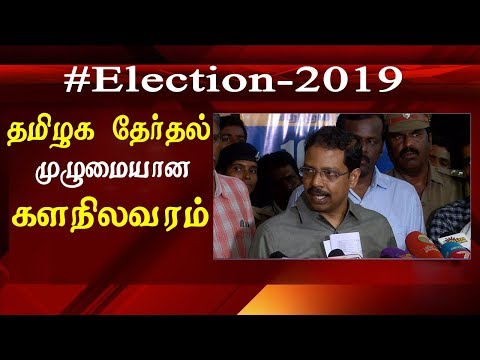 full exclusive reports of Lok sabha election 2019 in tamil nadu Tamil News Live  Voting for Phase 2 Lok Sabha was concluded in 11 states and 1 Union Territory today. They are Assam, Bihar, Jammu and Kashmir, Karnataka, Maharashtra, Manipur, Odisha, Tamil Nadu, Uttar Pradesh, Bengal, Chhattisgarh and Union Territory Puducherry. The voting across polling stations began at 7 AM and ended at 6 PM. Over 1,600 candidates contested on 95 seats in general election Phase 2. Former Prime Minister HD Deve Gowda, Senior Congress leader Veerappa Moily, BJP lawmaker Hema Malini and National Conference President Farooq Abdullah are among the prominent candidates contesting in the phase 2 elections. The Lok Sabha election result will be declared on May 23. Check the LIVE Updates of the Phase 2 Lok Saha Polls 2019 here.  Tamil Nadu recorded 72 per cent voting  in 38 Lok Sabha constituencies of the state.   for tamil news today news in tamil tamil news live latest tamil news tamil #tamilnewslive sun tv news sun news live sun news   Please Subscribe to red pix 24x7 https://goo.gl/bzRyDm  #tamilnewslive sun tv news sun news live sun news