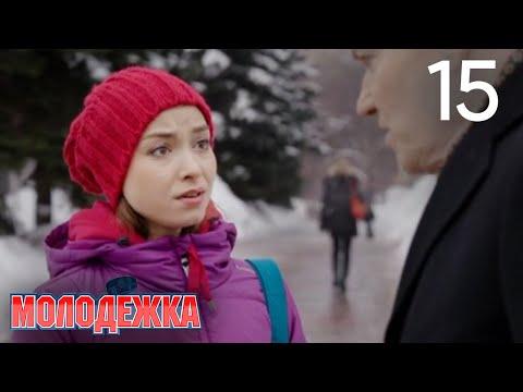 Молодежка | Сезон 1 | Серия 15