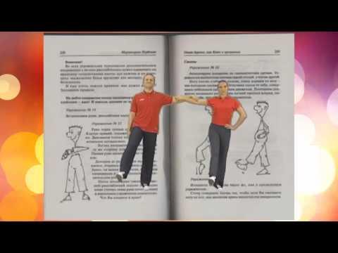 Суставная гимнастика М. Норбекова - полная версия - суставная гинастика для позвоночника