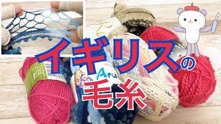 イギリスの毛糸【海外糸レビュー】King cole☆SIRDAR☆Wendy☆【happyknittingmama/ハピママ】
