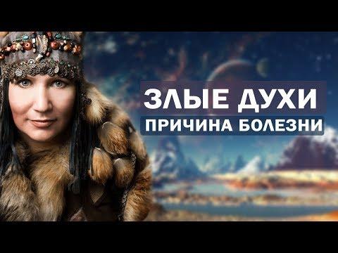 Вебинар: злых духи, духи болезни и несчастья. Сибирская шаманка Алла Громова