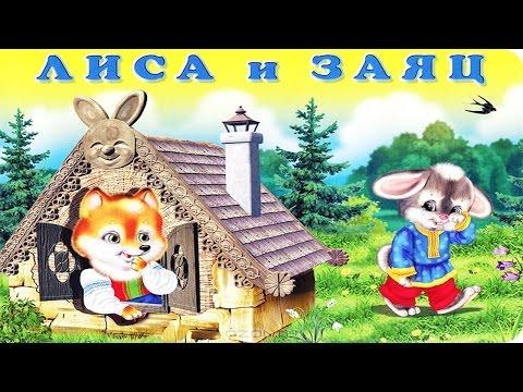 Сказка Лиса, заяц и петух Русская народная сказка