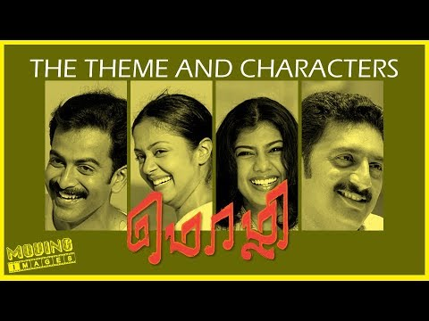 Mozhi | The Theme and Characters | Video Essay with Tamil Subtitles