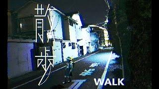 今話題の『 散歩 』をするだけのホラーゲーム