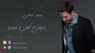 اغنيه محمد حماقي امبارح كان معايا