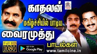 Vairamuthu Super Songs | Music Box