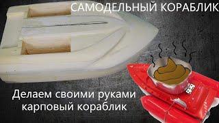 Кораблик для рыбалки своими руками .часть 1. Изготовление корпуса /болванки/