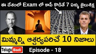 top 10 amazing and unbelievable facts in telugu interesting facts episode 18